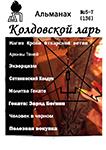 Колдовской ларь - 5-7