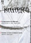 Колодец - 2