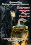 9 авторских обрядов Тёмных Ведьм - 1