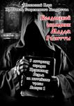 5 авторских обрядов Церковных Ведьм - 1