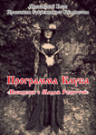 Посиделки с Мадам Розиттой - Программа