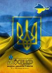 АПОКРИФ В УКРАИНЕ - 2