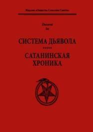 devils-system