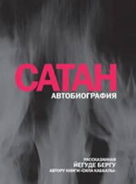 satan-autobiography