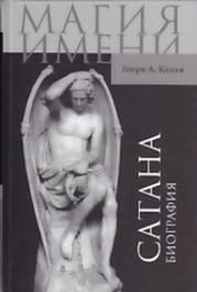 satan-biography