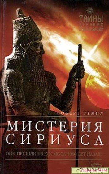 cover-misterii-siriusa