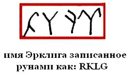 runy-rklg